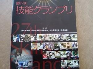 2:2013技能グランプリ配布冊子