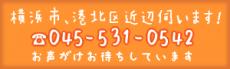 港北区一円、お伺いします!